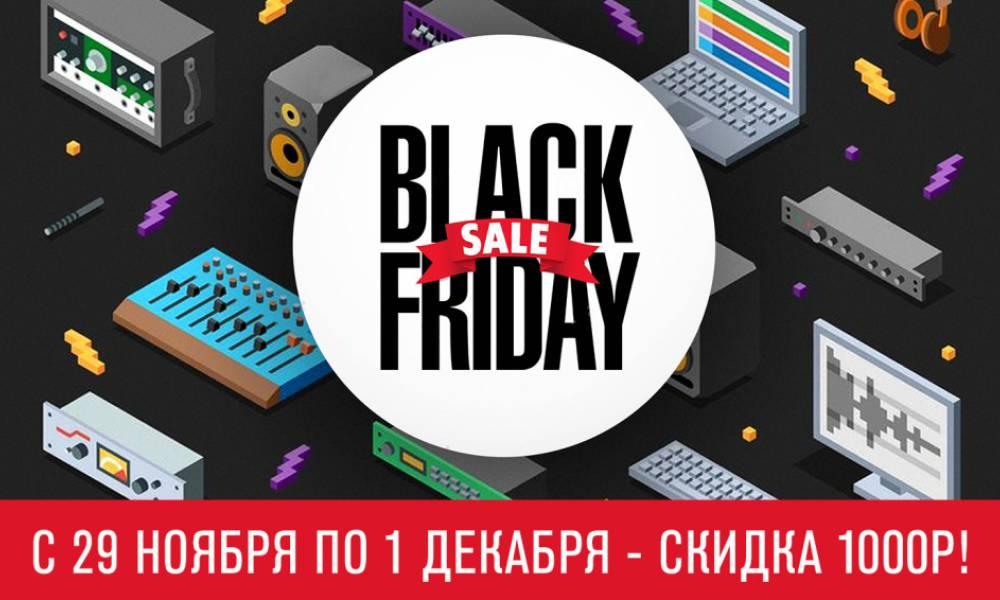 Black Friday: курсы Ableton 10 от Дмитрия 2Dcube со скидкой!