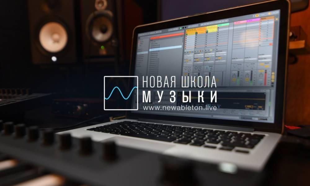 Онлайн-курсы Ableton Live от Dmitry 2Dcube