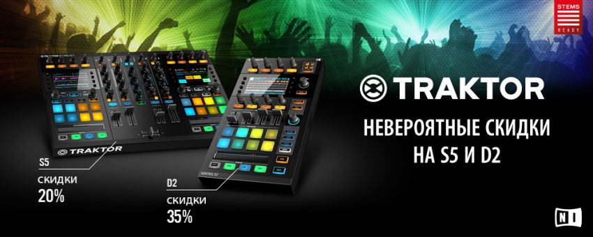 Скидки до 35% на Native Instruments TRAKTOR KONTROL S5 и D2!