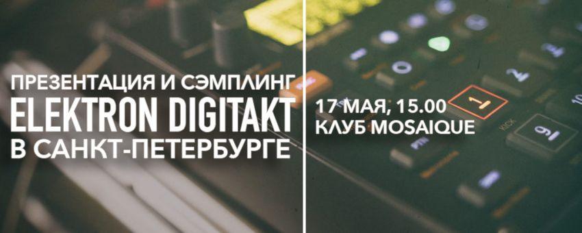 Презентация и сэмплинг Elektron Digitakt в Санкт-Петербурге