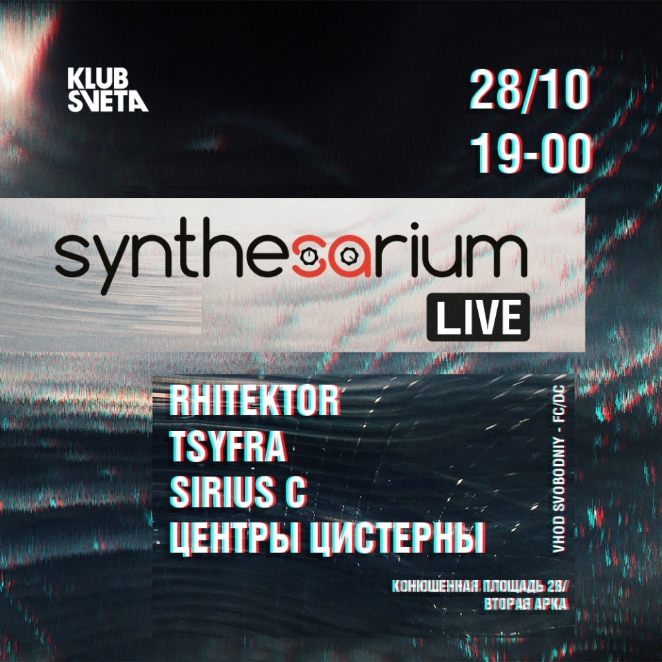 Synthesarium Live - 28.10, Клуб Света