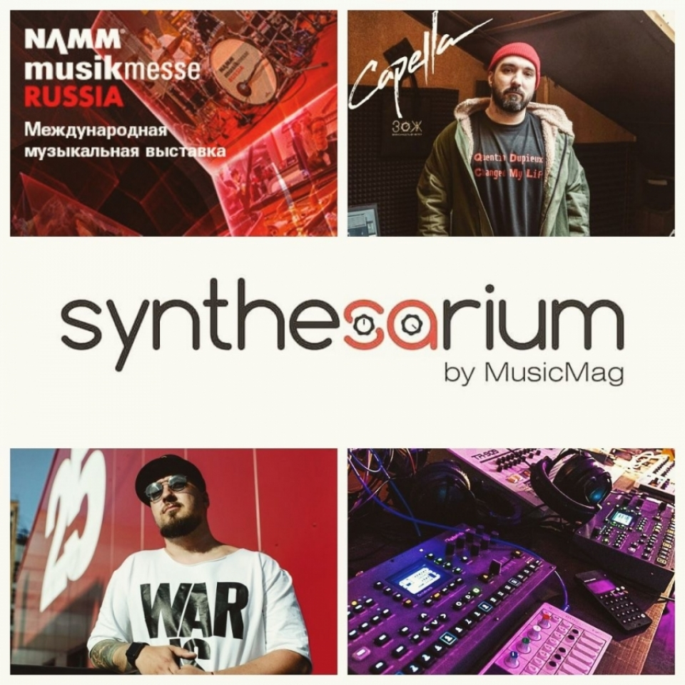 Synthesarium на Namm Musikmesse Russia 2018