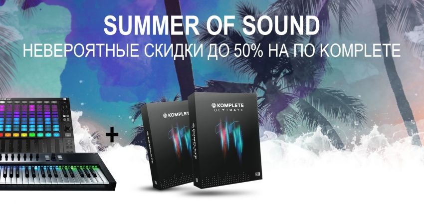 Summer of Sound от Native Instruments: 5 безумных дней!
